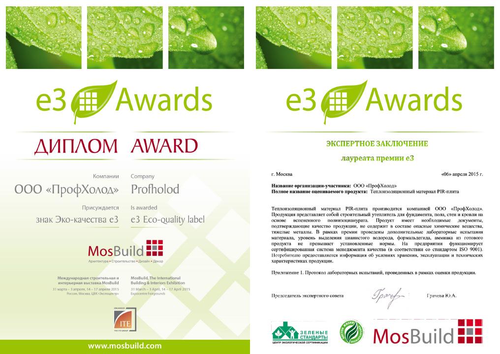 Сертификаты pir Плита Диплом Международной экологической премии e3 awards